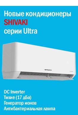 Shivaki Ultra