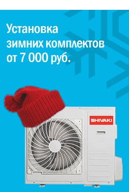 Зимний комплект для кондиционера